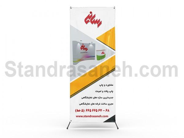 استند ایکس تبلیغاتی فلکه ای سفید